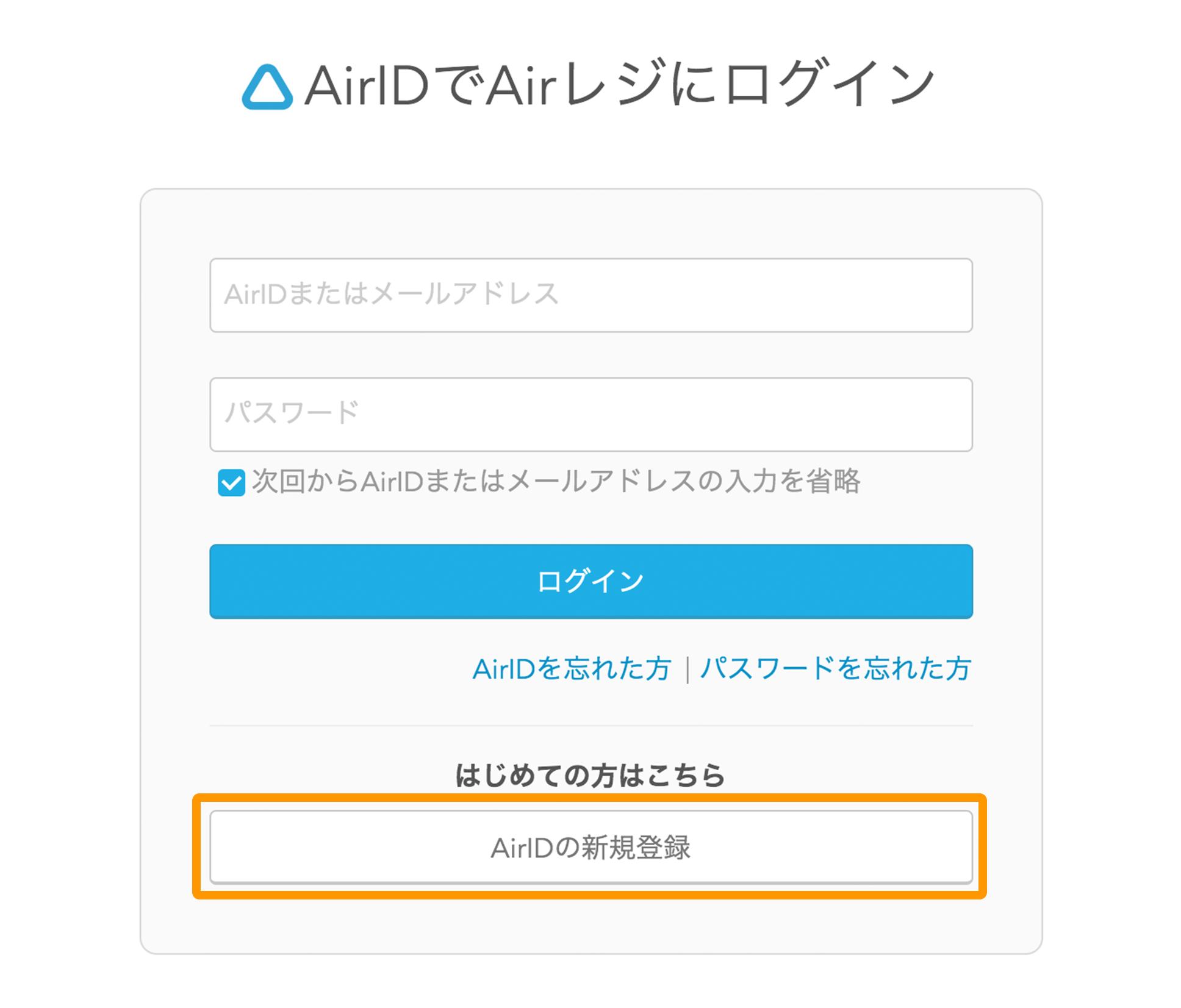 Airレジ ログイン画面で、「AirIDの新規登録」ボタンをタッチ