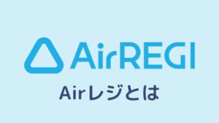 Airレジとは