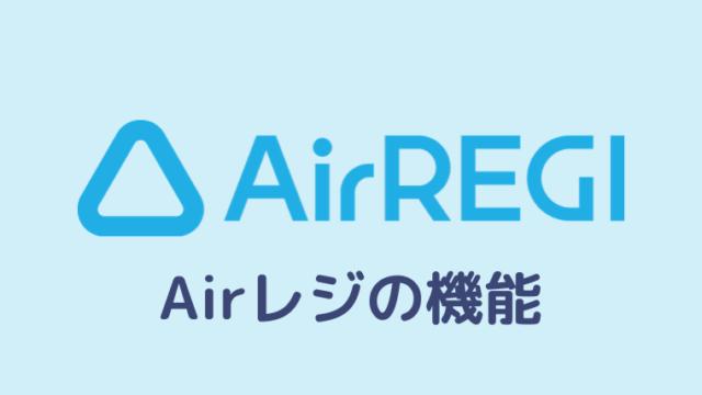 Airレジの機能