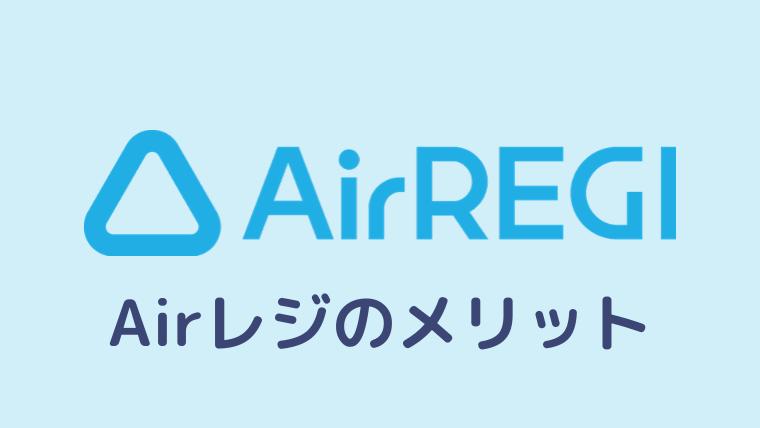 Airレジのメリット