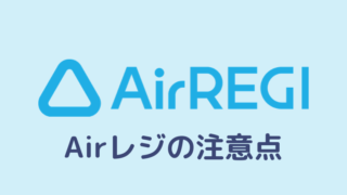 Airレジの注意点