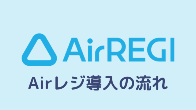 Airレジ導入の流れ