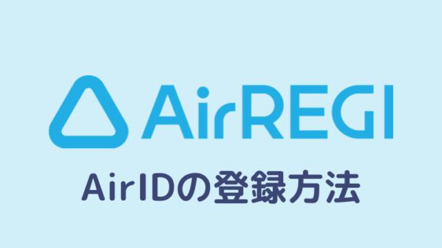 AirIDの登録方法