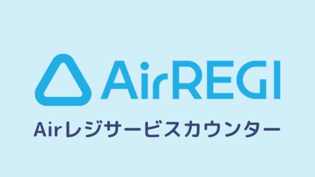 Airレジサービスカウンター