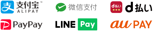 au PAY・LINE Pay・d払い・PayPay・Alipay(アリペイ/支付宝)とWeChat Pay(ウィーチャットペイ・微信支付)